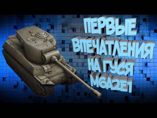 Wot Blitz M6A2E1 первое впечатление Гусь 7 уровня