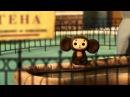 Чебурашка 2014 Полная версия Новые серии Японский Cheburashka i krokodil Gena
