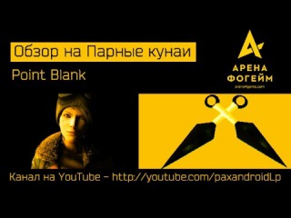 [Гайд][NEW!] Парные кунаи - Point Blank, RuPB, By Paxandroid [1080p, 60 FPS]