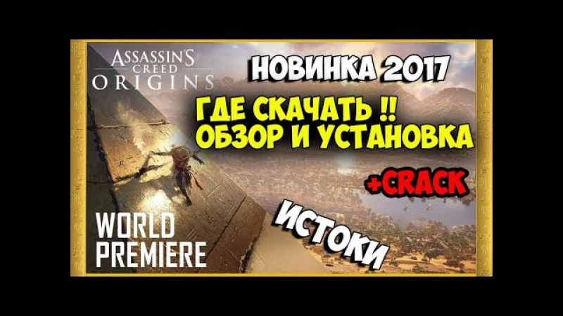 Где скачать Assassin's Creed Origins ИСТОКИ на PC Download Assassin's Creed Repack by Xatab