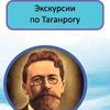 Экскурсии по Таганрогу