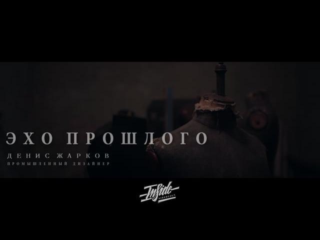 Эхо прошлого | Денис Жарков | INSD