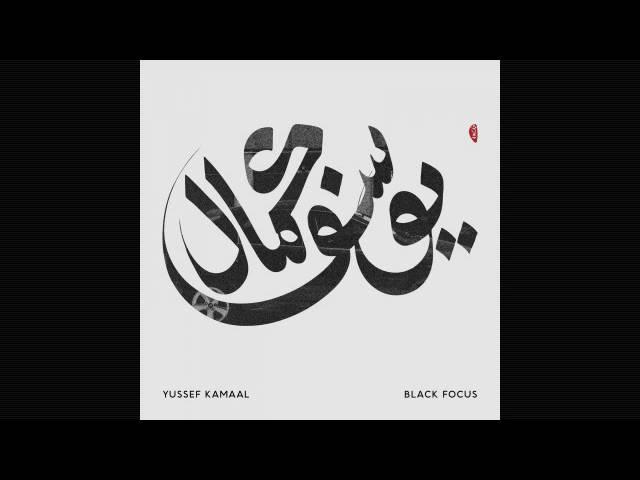 Yussef Kamaal - Strings of Light