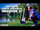 ПОБАЗАРИМ 1 FENDER SQUIER AFFINITY STRATOCASTER Review Demonstration