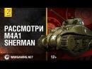 Рассмотри M4A1 Sherman В командирской рубке Часть 1 World of Tanks