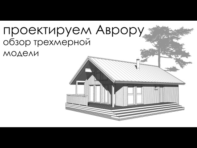 Проектируем Аврору обзор трехмерной модели