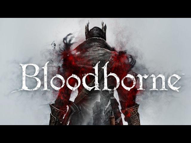 Bloodborne Сторожевой пес древних богов