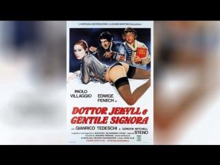 Доктор джекилл и милая дама (1979) | dottor jekyll e gentile signora