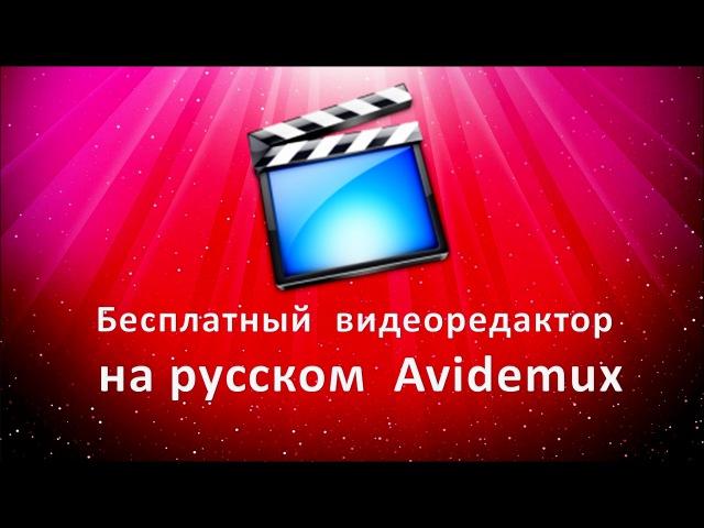 Бесплатный видеоредактор на русском Avidemux