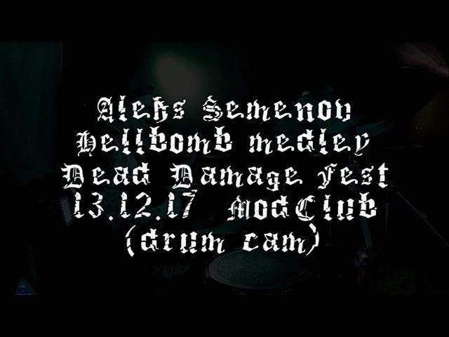 Aleks Semenov Hellbomb medley Drum Cam Dead Damage Fest 03 12 17 @ MOD