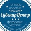 SouvenirCentre (СувенирЦентр)
