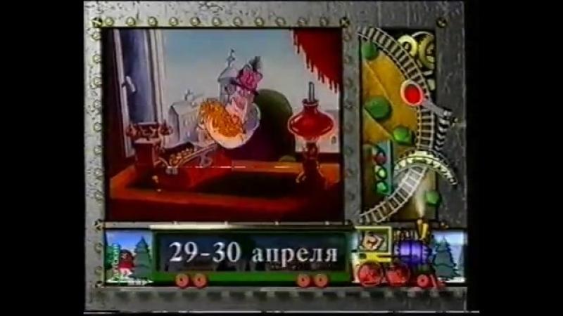 Анонс мультфильма Приключения Фунтика Детский мир 29 04 2006 30 04 2006
