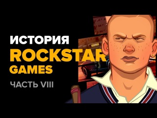 История компании Rockstar. Часть 8: Midnight Club 3 & 4, Bully, The Warriors... [анонс]