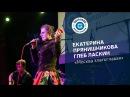 Прянишникова Екатерина и Глеб Ласкин Москва златоглавая