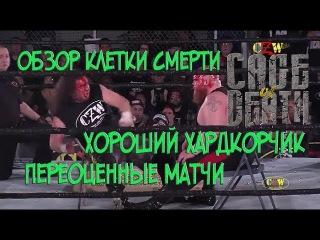 CZW Cage of Death 2017 Highlights. Обзор хардкорного детища в клетке