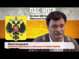 Юрий Болдырев о послании Путина