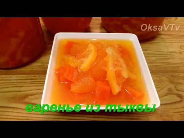 Варенье из тыквы с лимоном и апельсином Pumpkin jam with lemon and orange