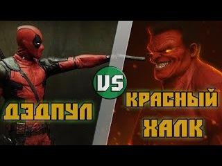 Дэдпул (Марвел) vs Красный Халк (Марвел)/Deadpool (Marvel) vs Red Hulk (Marvel) Кто Кого? [bezdarno]