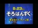 懐かCM 1986年 そろばんず Sorobanzu trailerく ~Nostalgic CM of Japan~