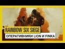 Tom Clancy's Rainbow Six Осада — Chimera: Lion и Finka