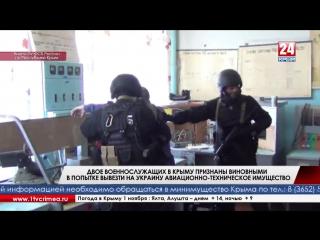 Двое военнослужащих в Крыму признаны виновными в попытке вывезти на Украину авиационно-техническое имущество Это оборудование мо
