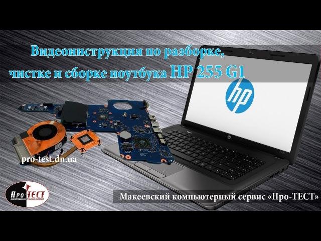 Разборка и чистка ноутбука HP 255 G1 Как разобрать и почистить ноутбук HP 255 G1