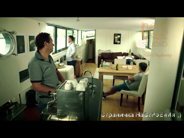 Квартет И по Амстелу эпизод 8 Как кофе