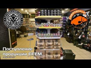 Поступление продукции от компании FFEM-Baits  в магазины Карптэкл.