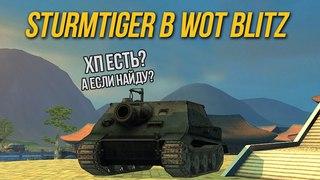 ШТУРМТИГР В WoT Blitz СВОИМИ РУКАМИ / Sturmmörser Tiger