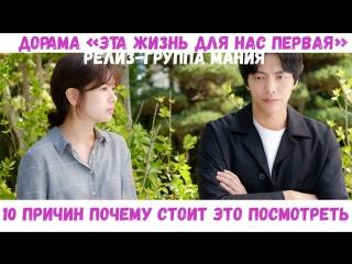 """Mania 10 причин, почему стоит это посмотреть (Видео №1 """"Эта жизнь для нас первая)"""""""