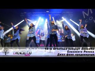 15-й Отчетный концерт Dance4U   Елизавета Репина   Джаз фанк продвинутые