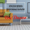 DERUFA Om decor Томск