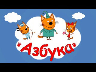 АЛФАВИТ для детей. Учим БУКВЫ. Развивающие мультфильмы