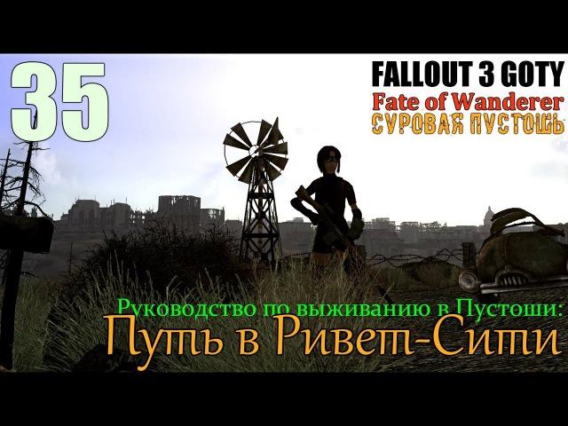 Fallout 3 GOTY FOW HD 35 ~ Руководство по выживанию в Пустоши Путь в Ривет Сити