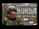 6Б6 Титановый армейский шлем России ОБЗОР ШЛЕМА