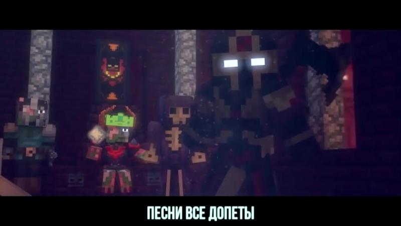 НАЧАЛО Майнкрафт КРип Анимация На Русском Begin Again Minecraft Song Animation RUS VI