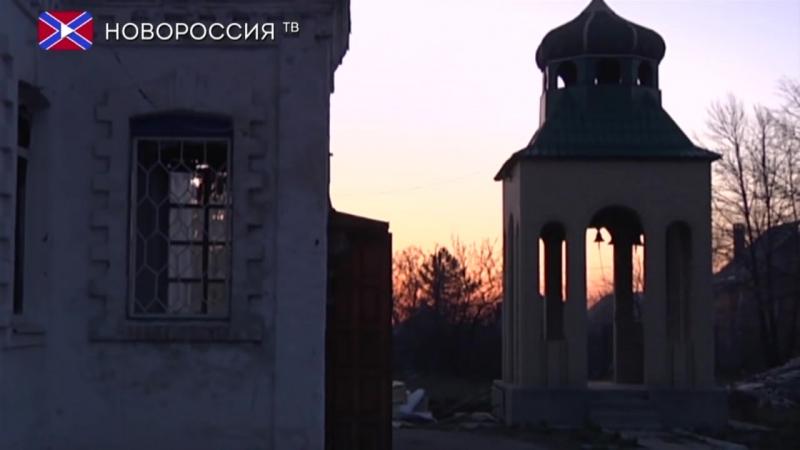 Святыни Донбасса Расстрелянный храм Иоанна Кронштадтского
