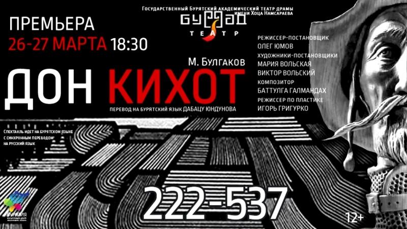 В Буряад театре состоится премьера спектакля Олега Юмова «Дон Кихот»