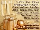 Последний час декабря. Живая музыка СПб. Новый год. Скрипка, авторская импровизация Дмитрия Калмыкова.