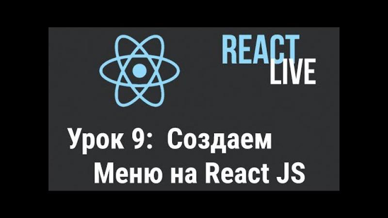 Курс React JS Live. Урок 9 Создаем меню на React.js