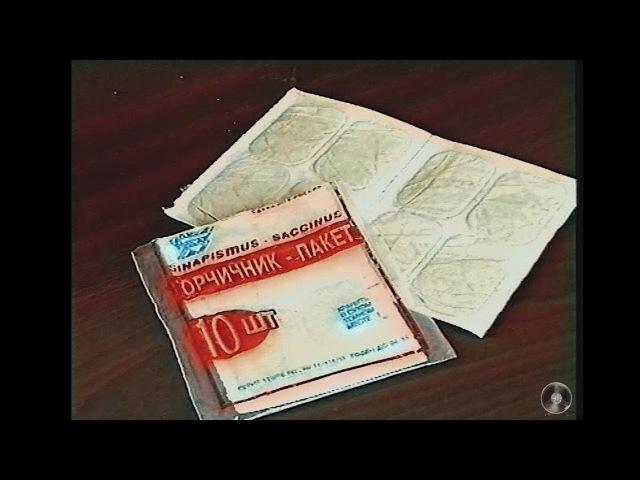 Горчичники новости за 25 февраля 1998г
