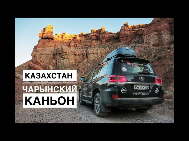 Казахстан Алматы Чарынский каньон Чарын дорога на озеро Каинды Часть 10