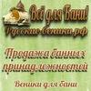 Продажа веников для бани - Русские-веники.рф