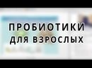 Вебинар АРГО ЭМ1 Пробиотики для взрослых Курунга Байкал ЭМ ЭМ технологии