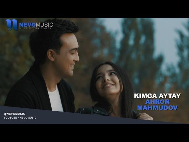 Ahror Mahmudov - Kimga aytay | Ахрор Махмудов - Кимга айтай