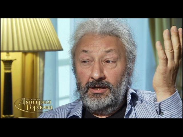 Стас Намин. В гостях у Дмитрия Гордона. 2/2 (2013)