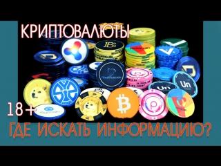 Криптовалюты: Биткоин - сделает нас миллионерами