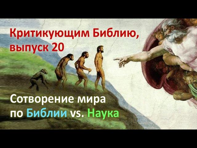 Сотворение мира по Библии vs Наука Критикующим Библию выпуск 20