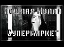 Дарская - Супермаркет (Пошлая Молли cover)