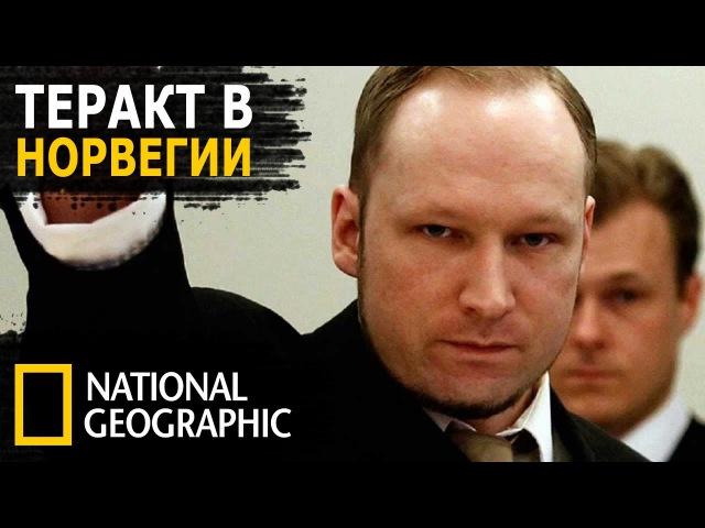 Секунды до катастрофы Проишествие в Норвегии Брейвик Осло Охота на людей